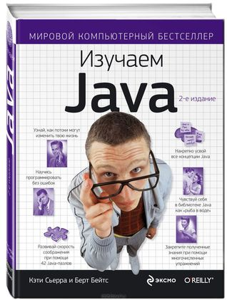 Изучаем Java  by  Kathy Sierra