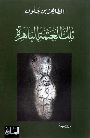 Die erste Liebe ist immer die letzte Tahar Ben Jelloun