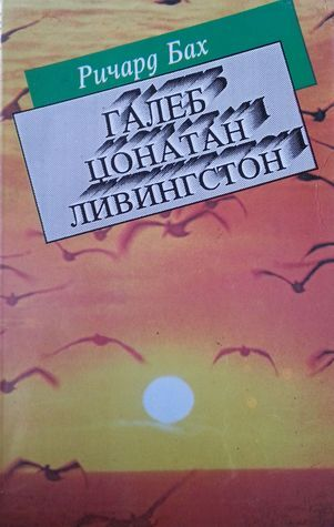 Galeb Džonatan Livingston  by  Richard Bach