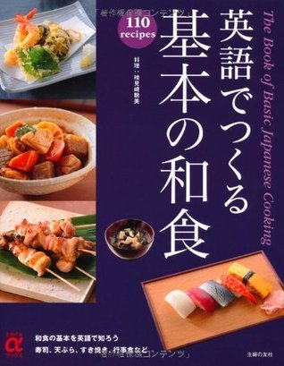 The Book of Basic Japanese Cooking : 110 Recipes  by  Kenmizaki Satomi