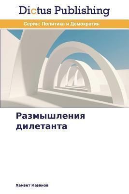 Razmyshleniya Diletanta  by  Kazanov Khamzet
