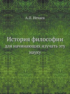 История философии для начинающих изучать эту науку  by  А.П. Нечаев