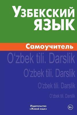 Uzbekskij Jazyk. Samouchitel: Uzbek. Self-Teacher for Russians Aleksej a Arzamazov