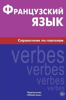 Francuzskij Jazyk. Spravochnik Po Glagolam: French Verbs for Russians  by  Vladislav S Marengov