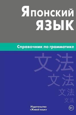 Японский Язык: Справочник по грамматике Elena V. Anohina