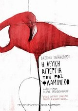 Η λευκή απεργία των ροζ φλαμίνγκο (Λίντσεϋ και Πωλ, #2)  by  Βασίλης Παπαθεοδώρου