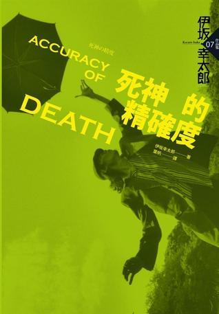 死神的精確度 Kotaro Isaka
