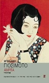 Αμρίτα Banana Yoshimoto
