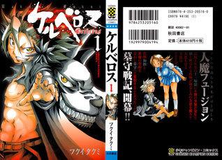 Cerberus Vol.1 Fukui Takumi
