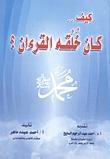 كيف.. كان خلقه القرآن أحمد عبد الرحيم السايح