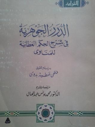 الدرر الجوهرية في شرح الحكم العطائية  by  أحمد بن عطاء الله السكندري
