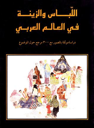 اللباس والزينة في العالم العربي  by  أ. بينول