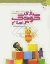بازی کودک در اسلام محمدصادق شجاعی