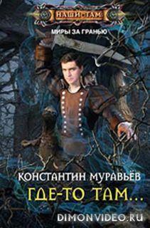Где-то там 2 Северянин  by  Константин Николаевич Муравьёв