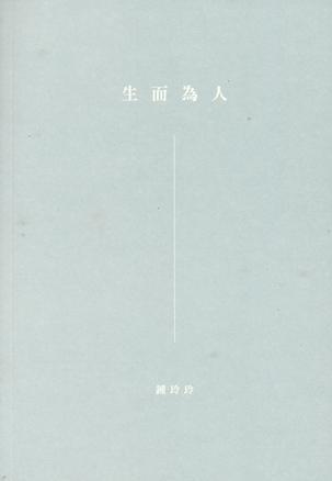 生而為人  by  鍾玲玲