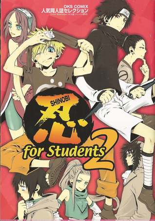 忍 for Students (2) アンソロジー
