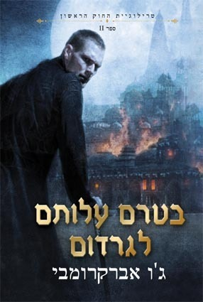 בטרם עלותם לגרדום (The First Law, #2)  by  Joe Abercrombie