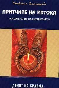 Денят на Брахма (Притчите на Изтока, #2) Стефания Димитрова