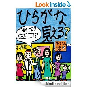 Hiragana Mieru? Can You See It?  by  Roger Lyman