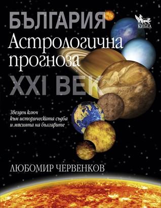 България. Астрологична прогноза за ХХI век Любомир Червенков