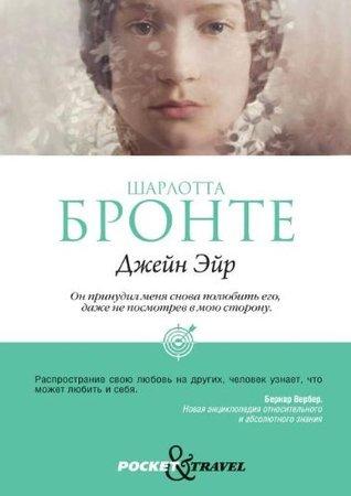 Dzhejn Ejr  by  Charlotte Brontë