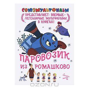 Паровозик из Ромашково Геннадий Цыферов
