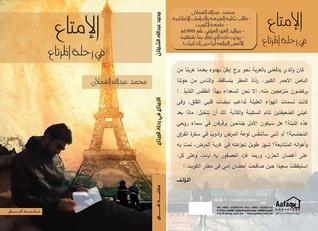 الإمتاع في رحلة المرتاع محمد عبد الله الشملان