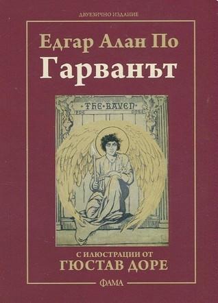 Гарванът  by  Edgar Allan Poe