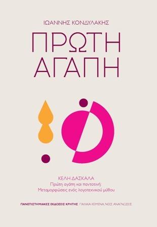 Πρώτη αγάπη  by  Ιωάννης Κονδυλάκης