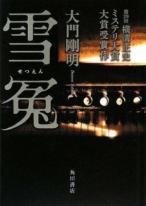 雪冤 [Setsuen]  by  Takeaki Daimon
