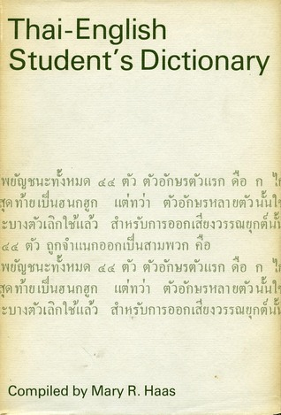 Thai-English Student's Dictionary  by  Mary Haas