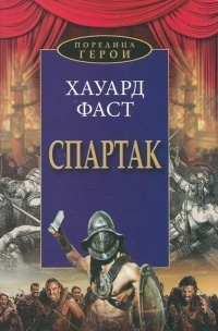Спартак Howard Fast