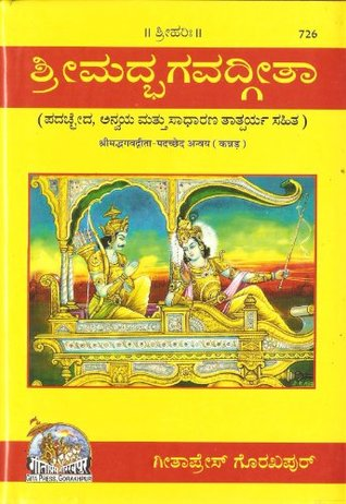 Bhagavad Gita Sri Jayadayalji Goyandka