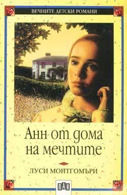 Анн от дома на мечтите (Anne of Green Gables, #5)  by  L.M. Montgomery
