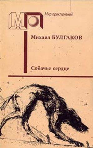 Собачье сердце. 1925-1927  by  Mikhail Bulgakov