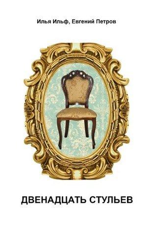 12 стульев  by  Ilya Ilf