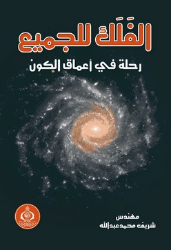 الفلك للجميع  by  شريف محمد عبد الله