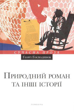 Природний роман та інші історії  by  Georgi Gospodinov