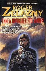 Εννέα πρίγκιπες στο Άμπερ (Amber Chronicles, #1)  by  Roger Zelazny