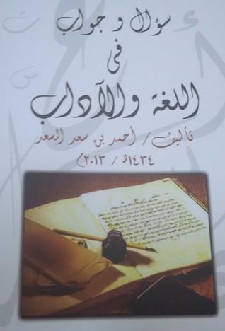 سؤال و جواب في اللغة و الآداب أحمد بن سعد السعد