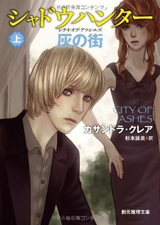 シャドウハンター 灰の街 下 (The Mortal Instrument #2, 1 of 2)  by  Cassandra Clare