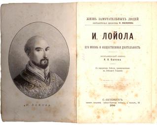 И. Лойола. Его жизнь и общественная дѣятельность  by  Alexander Bykov