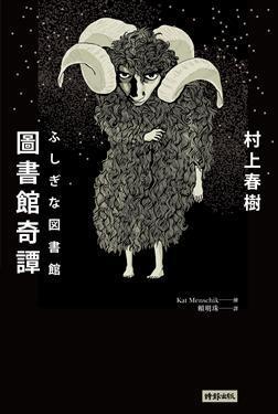 圖書館奇譚 Haruki Murakami