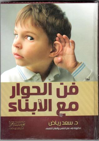 فن الحوار مع الأبناء  by  سعد رياض