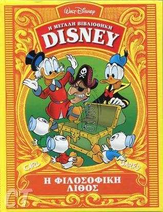 Η φιλοσοφική λίθος (Η μεγάλη βιβλιοθήκη Disney, #10 ) Carl Barks
