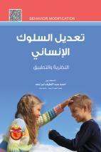 تعديل السلوك الانساني النظرية والتطبيق  by  أحمد عبد اللطيف أبو أسعد