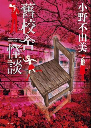 Ghost Hunt惡靈系列 1: 舊校舍怪談 Fuyumi Ono
