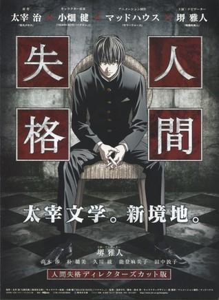 Nigen Shikkaku (Dazai Osuma) Vol. 1 Osamu Dazai