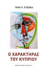 Ο Χαρακτήρας του Κύπριου Τάκης Χ. Ευδόκας
