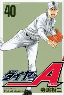 ダイヤのA 40 [Daiya no A 40] (Ace of Diamond, #40)  by  Yuuji Terajima